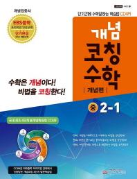 중학 수학 중2-1(개념편)(2017)(개념코칭)(코칭수학 시리즈 1)