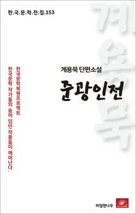 계용묵 단편소설 준광인전(한국문학전집 153)
