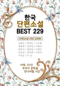 한국 단편소설 BEST 229 (개정판)