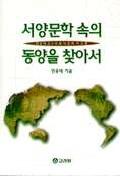서양문학 속의 동양을 찾아서(2판)
