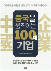 중국을 움직이는 100대 기업