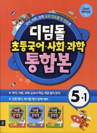 디딤돌 초등 5-1 통합본(국어 사회 과학)(2014)