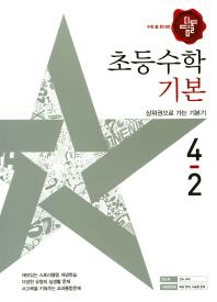 초등 수학 4-2(기본)(2017)(디딤돌)