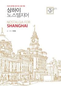 상하이 노스탤지어(두 번째 티켓 4)