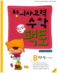 창의사고력수학 킨더팩토. B: 도형과 퍼즐(5-6세용)