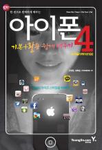 아이폰 4 기본 활용 쉽게배우기(한 권으로 완벽하게 배우는)