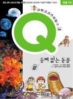 등뼈 없는 동물(과학교과 주제탐구 Q생물 4)