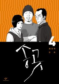 송곳. 4