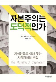 자본주의는 도덕적인가
