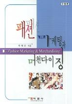 패션마케팅과 머천다이징