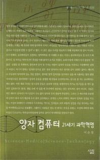 양자 컴퓨터:21세기 과학혁명(살림지식총서 36)