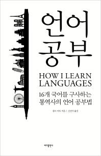 언어 공부