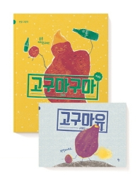 고구마구마+고구마유(특별판)(양장본 HardCover)(전2권)