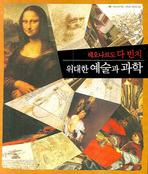 레오나르도 다빈치 위대한 예술과 과학