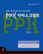 PPK 자바스크립트(에이콘 웹 프로페셔널 시리즈 17)