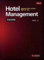 호텔 경영론(Hotel Management)(개정판)(양장본 HardCover)