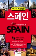 스페인(2판)(두근두근 세계여행 시리즈 02)