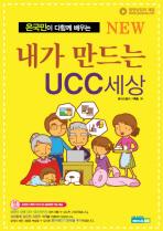 내가 만드는 UCC 세상
