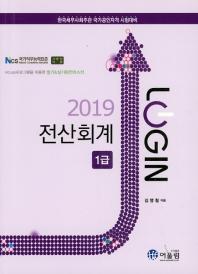 전산회계1급(2019)(Login)