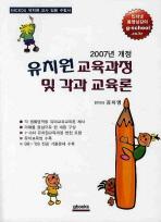 유치원 교육과정 및 각과 교육론(2007년 개정)