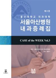 Case of the Week. 3(울산대학교 의과대학 서울아산병원 내과 증례집)(3판)(3판)
