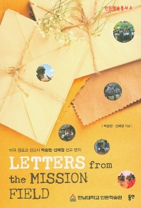 Letters from the Mission Field(인도학술총서 4)