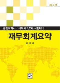재무회계요약(2017)(5판)