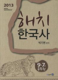 한국사(2013)(해치)