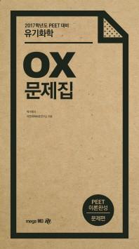 유기화학 OX문제집(2017학년도 PEET 대비) [문제편+해설편] / 새책수준  ☞ 서고위치:SG 2  *[구매하시면 품절로 표기됩니다]