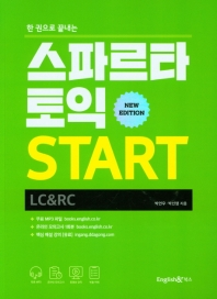 스파르타 토익 Start(LC+RC)(한 권으로 끝내는)