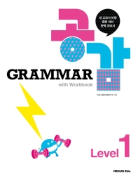 Grammar 공감 Level. 1(2014) 교사용으로서 답안이 인쇄되어 있습니다