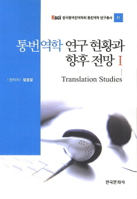 통번역학 연구 현황과 향후 전망. 1(한국통역번역학회 통번역학 연구총서 1)