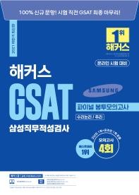 2021 하반기 해커스 GSAT 삼성직무적성검사파이널 봉투모의고사 수리논리/추리(온라인 시험 대비)