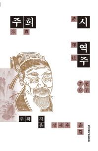 주희 시 역주 7-8권(양장본 HardCover)