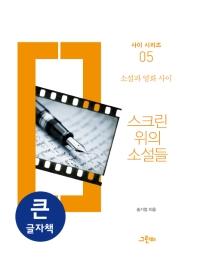 스크린 위의 소설들(큰글자책)(사이 시리즈 5)