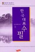 한국대표수필 (상)(한국대표문학 17)