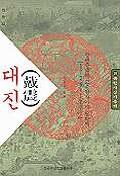 대진(유학사상가총서:중국편 19) /초판본/14