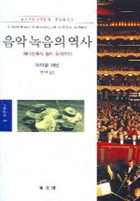 음악 녹음의 역사(문예신서 304)
