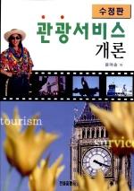 관광서비스 개론(수정판)