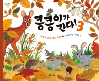 킁킁이가 간다. 3: 벌레와 풀을 먹는 동물(우리나라 야생동물)(양장본 HardCover)