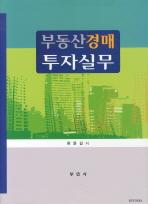 부동산경매 투자실무(양장본 HardCover)