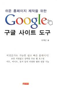 구글 사이트 도구(쉬운 홈페이지 제작을 위한)