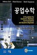 공업수학(THIRD EDITION)(CD-ROM 1장포함)