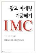 통합된 마케팅 커뮤니케이션 IMC
