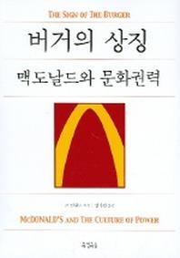 버거의 상징 (맥도날드와 문화권력)