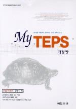 MY TEPS(문법독해편)