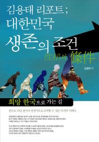 대한민국 생존의 조건(김용태 리포트 1)