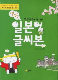 일본어 글씨본(열공)(일주일만에 끝내는)(CD1장포함)
