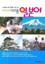 여행 일본어(LETS GO)(포켓북(문고판))