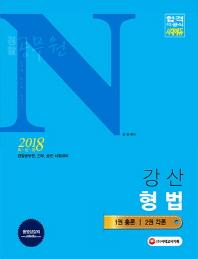 강산 형법(2018)(경찰공무원N)